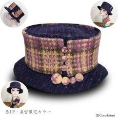 画像1: 4Way?フォー!ウェ〜イ!(紫※HP限定カラー) (1)