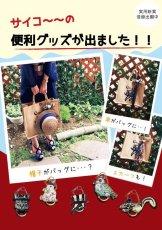 画像12: バンビ(3wayバッグチャーム)/ミス・バニー (12)