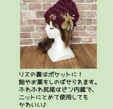 画像6: 飴ージング!狩りすマン/ニット(エンジ) (6)